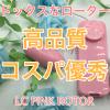 LCピンクローターのアイキャッチ画像