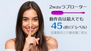 2wayラブローターの動作音は最大でも45デシベル