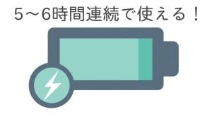 Domi2のバッテリー性能