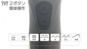 Domi2のボタンと振動パターン