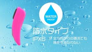 防水タイプ IPX6
