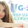 G-Spaのアイキャッチ画像