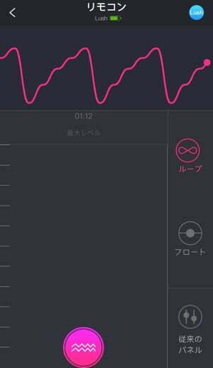 LOVENSE Remote Loop