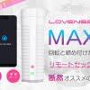 LOVENSE MAX2のアイキャッチ画像