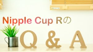 ニップルカップRのQ&A