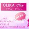オリカクリス(OLIKA Clice)
