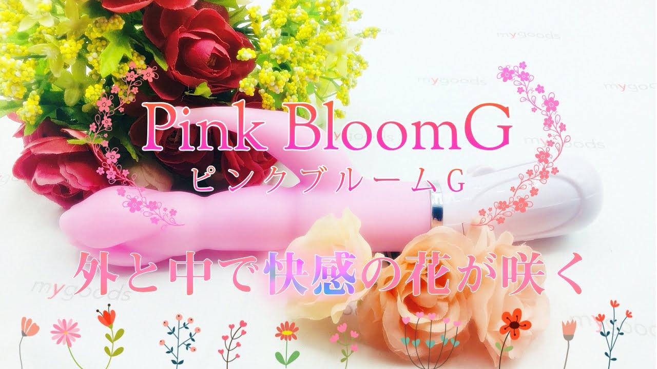 ピンクブルームGのアイキャッチ画像