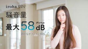 イロハ リン+の騒音量 最大58デシベル