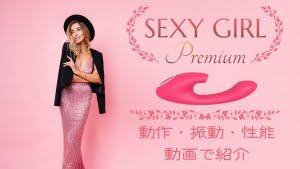 SEXY GIRL Premium sub Custom Thumbnail