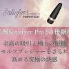 サティスファイヤー プロ3 バイブレーション(Satisfyer PRO 3 Vibration)