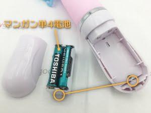 スカイジェリーフィッシュの電池ソケット