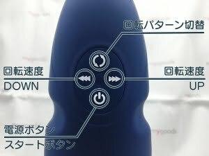シンクロのボタン操作