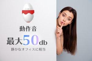 動作音50db