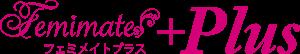 フェミメイト プラス ロゴ