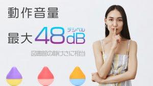 iroha mini 48デシベル
