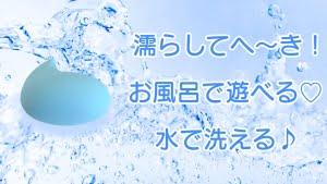 ハニーローターの防水性能
