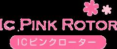 ICピンクローター ロゴ