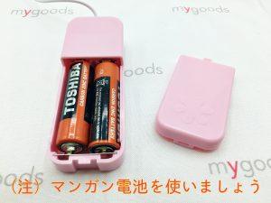 ICピンクローターの電池ソケット部