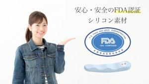 安心・安全のFDA認証シリコン素材