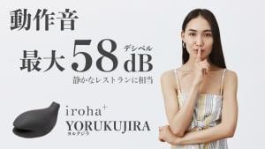 イロハ+ヨルクジラ動作音 最大58デシベル