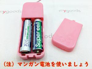 LCピンクローターの電池カバーと電池