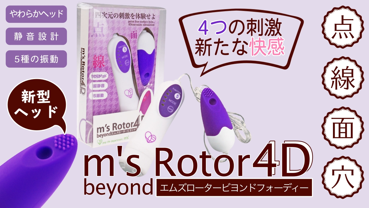 m's Rotor beyond4Dのアイキャッチ画像