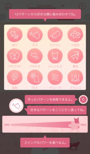 さくらの恋猫Plus パターンの画面