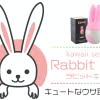 rabbit kiss eyecatch
