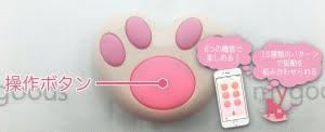 さくらの恋猫プチ ボタン