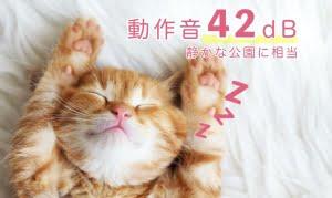 さくらの恋猫の騒音量42dB