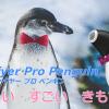 サティスファイヤー プロペンギン アイキャッチ画像