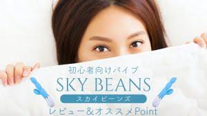 skybeans sub custom thumbnail