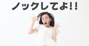 ノックしてよ!!
