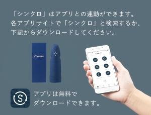 シンクロの専用アプリ