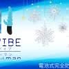 VIVIBE Snowmanのアイキャッチ画像